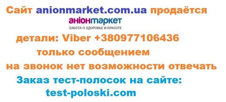 AnionMarket