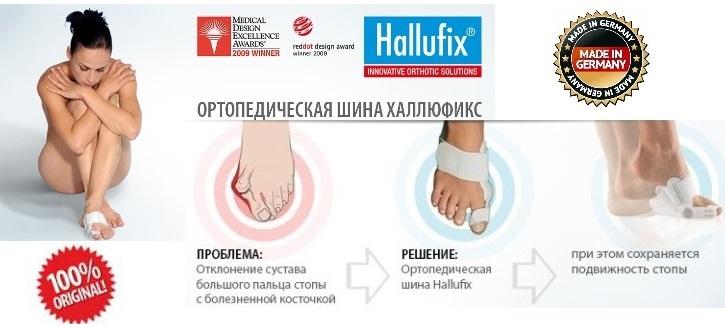 Вальгусная ортопедическая шина Hallufix®