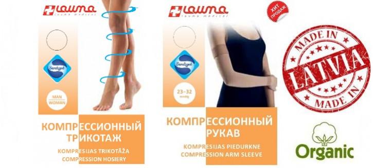 Компрессионные чулки Lauma в Украине