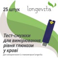 Longevita тест-полоска №25 для глюкометров , , 0, Longevita №25, , Тест полоски для глюкометров в Киеве