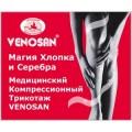 Колготы VENOSAN компрессионные с серебром и хлопком 2 кл, , 2 359, 0, , Компрессионные медицинские колготы VENOSAN Швейцария