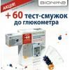 Акция! Подарок +50 тест-полосок к глюкометру Bionime GM300